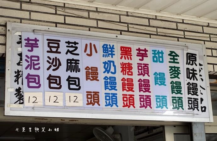 14 嘉義劉湯圓 原味饅頭屋