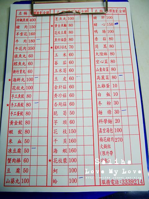 高雄泰山汕頭火鍋 (2)