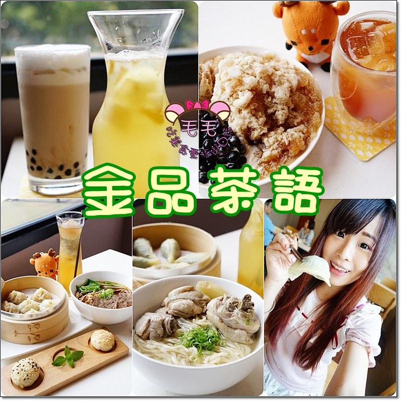 金品茶語23