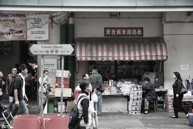 20141209深水步街景 (8)