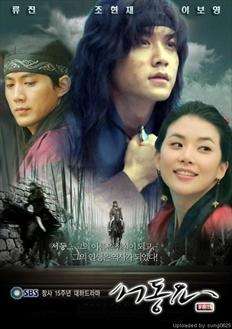 Bài Ca Sơ Đông - The Ballad Of Suh... (2005)