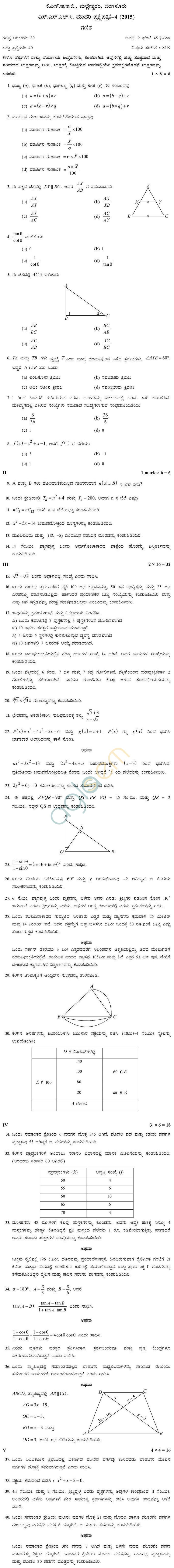 Karnataka Board SSLC Model Question Papers 2015 forMaths