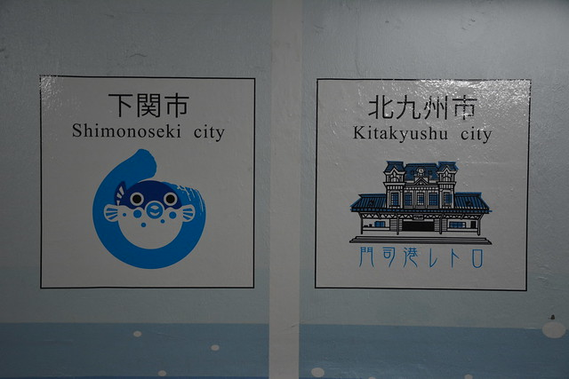 関門トンネル人道:県境
