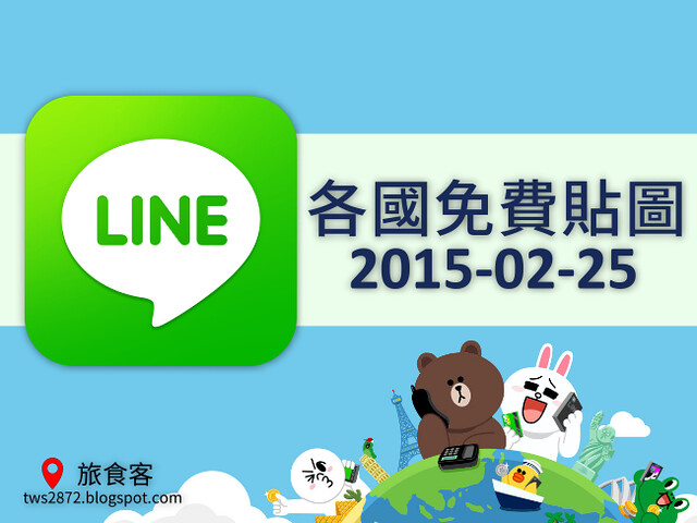 LINE各國付費貼圖 2015-02-25