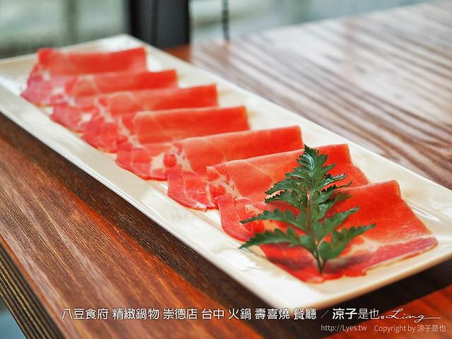 八豆食府 精緻鍋物 崇德店 台中 火鍋 壽喜燒 餐廳 60