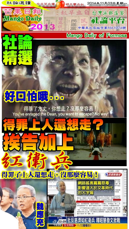 141103芒果日報--社論選讀--得罪上人還想走,挨告加上紅衛兵