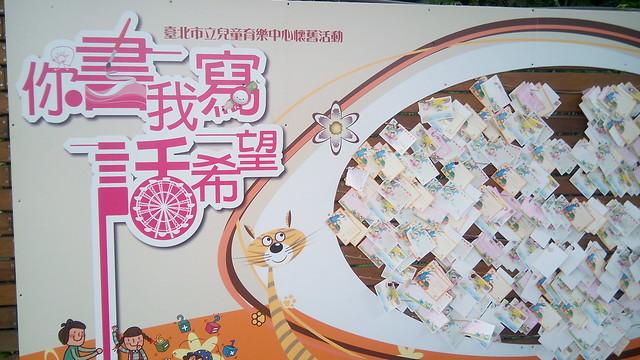 2014 1214圓山兒童樂園最後一日_02