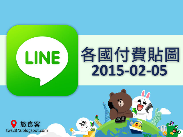 LINE各國付費貼圖 2015-02-05