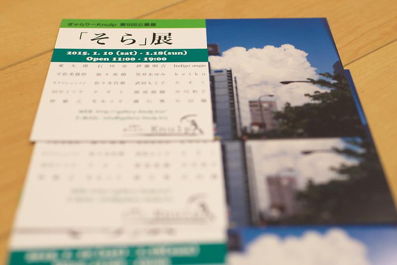 ぎゃらりーKnulp そら展 2015年1月10日(土)~18日(日)