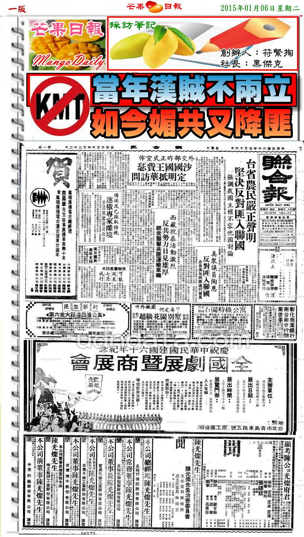 150106芒果日報--採訪筆記--當年漢賊不兩立,如今媚共又降匪