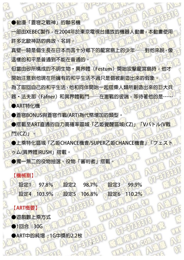 S244蒼穹之戰神  中文版攻略_Page_02