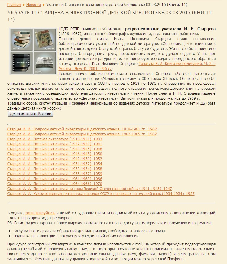 Старцев. Библиография. Детская литература. РГДБ. screenshot-rgdb.ru 2015-03-03 15-40-45