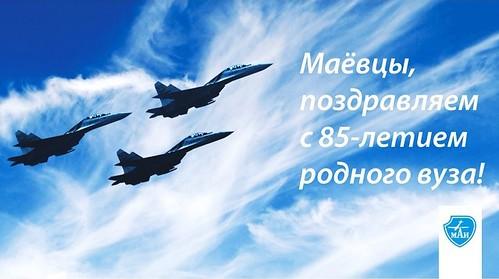 МАИ-85