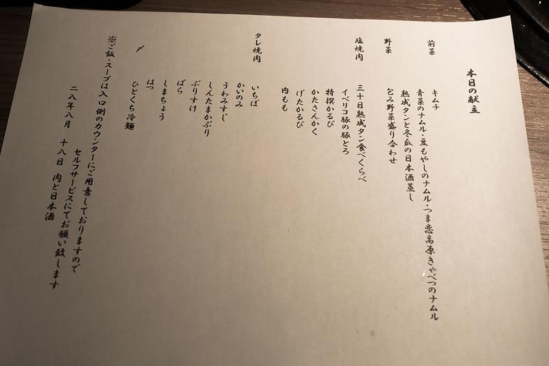 niku_nihon-syu-8