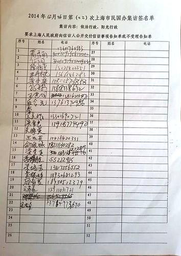 20141226-22大集访-29