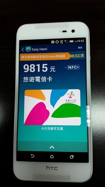 中華電信即日起正式開放申辦NFC手機信用卡及悠遊卡服務