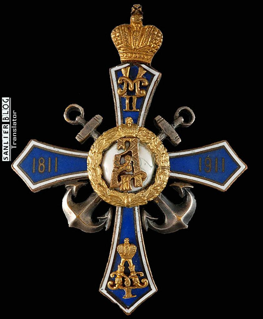 俄罗斯帝国军徽54