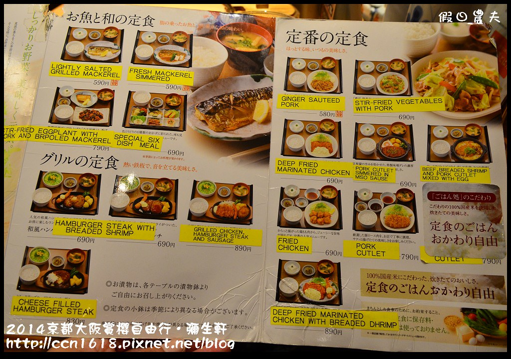 2014京都大阪賞櫻自由行.彌生軒DSC_0321