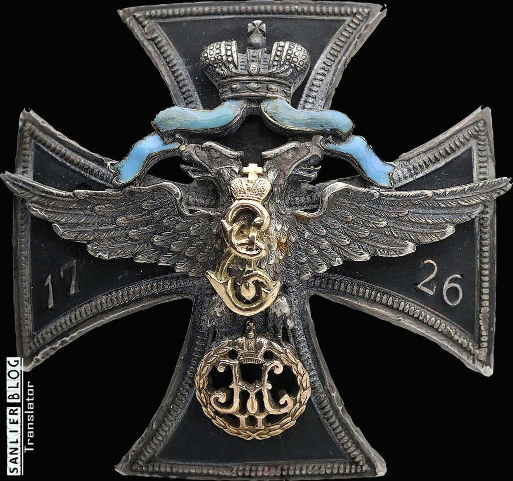 俄罗斯帝国军徽29