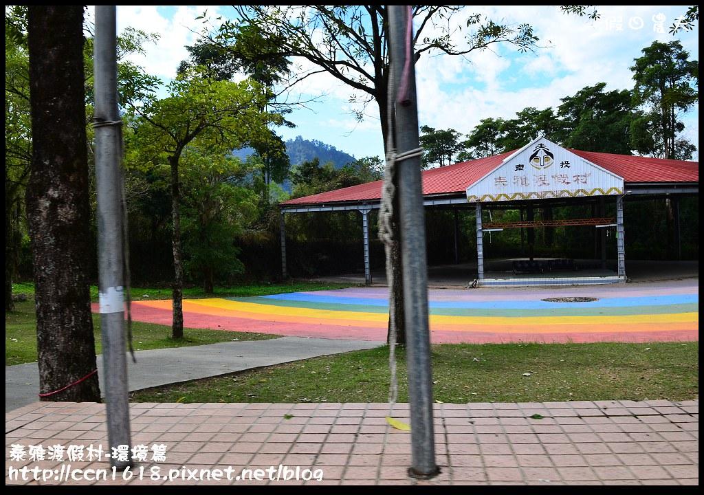 泰雅渡假村-環境篇DSC_0623