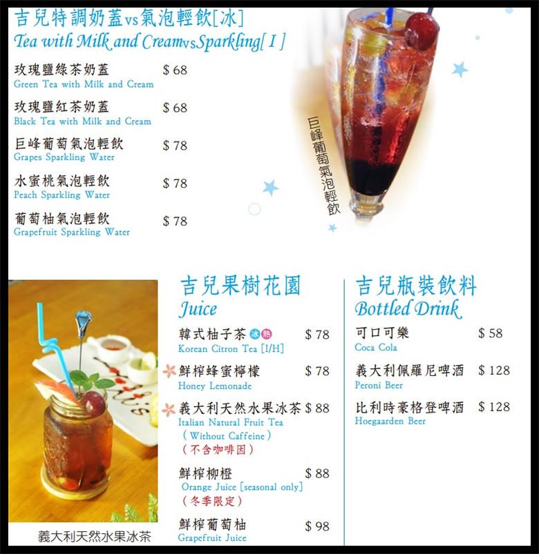 吉兒菜單menu價位7