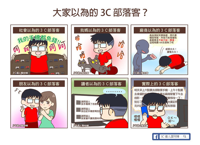 [漫畫] 達人漫畫聊 3C!(2) 大家以為的 3C 部落客?! @3C 達人廖阿輝