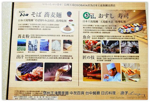 信州王滝蕎麥麵 中友百貨 台中餐廳 日式料理 25