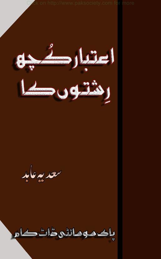 Aitbar Kuch Rishton Ka Complete Novel By Sadia Abid