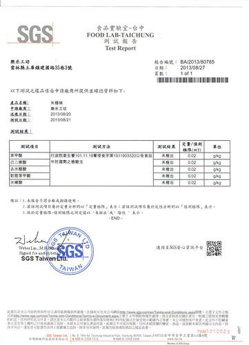 樂米工坊米麵包SGS檢驗文件 (4)