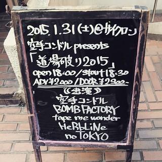 「道場破り2015」リハーサル順調に進んでおります! 18:00オープン!