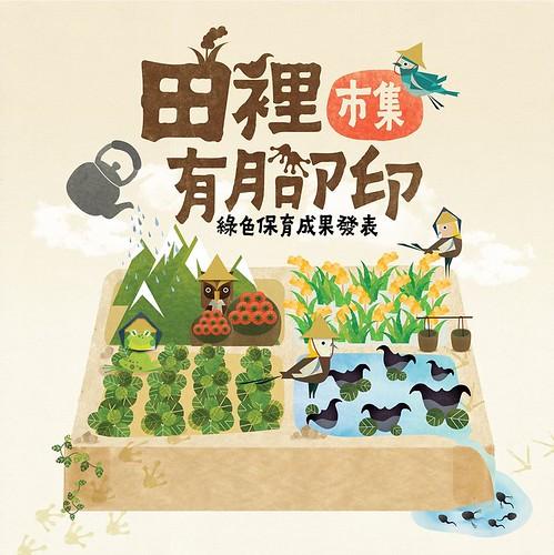 田裡有腳印市集讓守護生態的農民大集合!(圖片來源:新竹林管處)