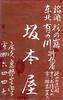 allumettes japon024