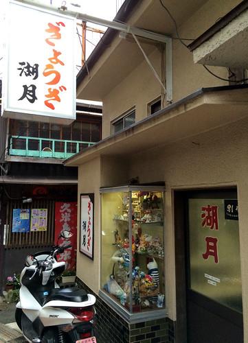 kogetsu1