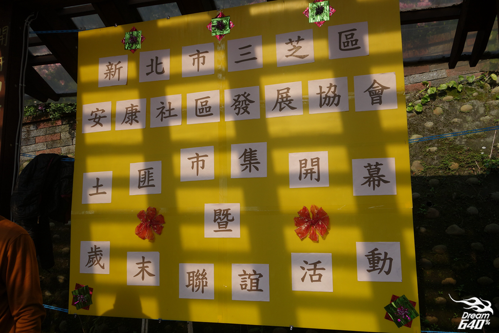 2015三芝青山路賞櫻03