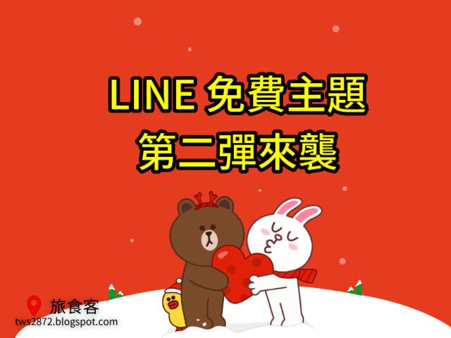 LINE 主題2015-03-10