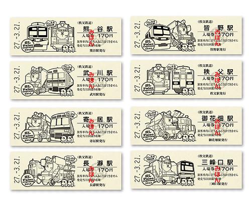 SL運転記念入場券(2015年)