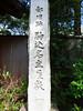 Residence of Komagome Village Headman (sign post)