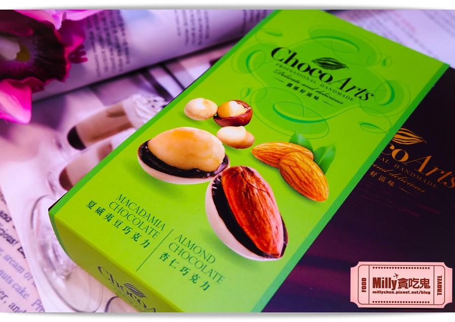 CHOCOARTS喬克亞司巧克力雙重奏系列0012