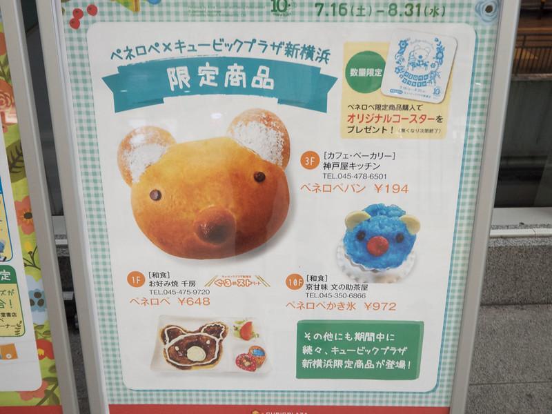 ペネロペ_新横浜 (21 - 24)