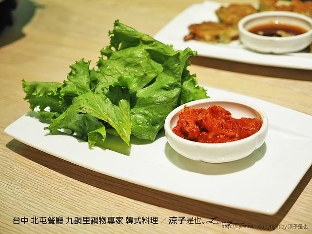 台中 北屯餐廳 九銅里鍋物專家 韓式料理 10