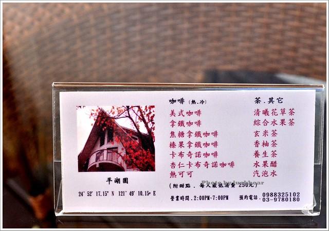 頭城平湖園咖啡011-DSC_6825
