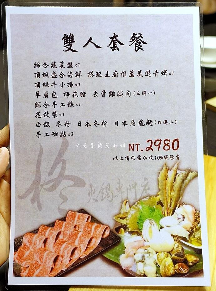 4 柊火鍋專門店
