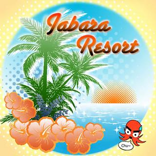 resort (jabara_20130106 の競合コピー 2013-12-27)