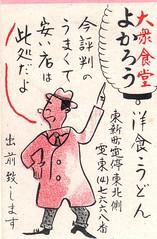 allumettes japon094