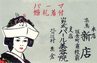 allumettes japon090