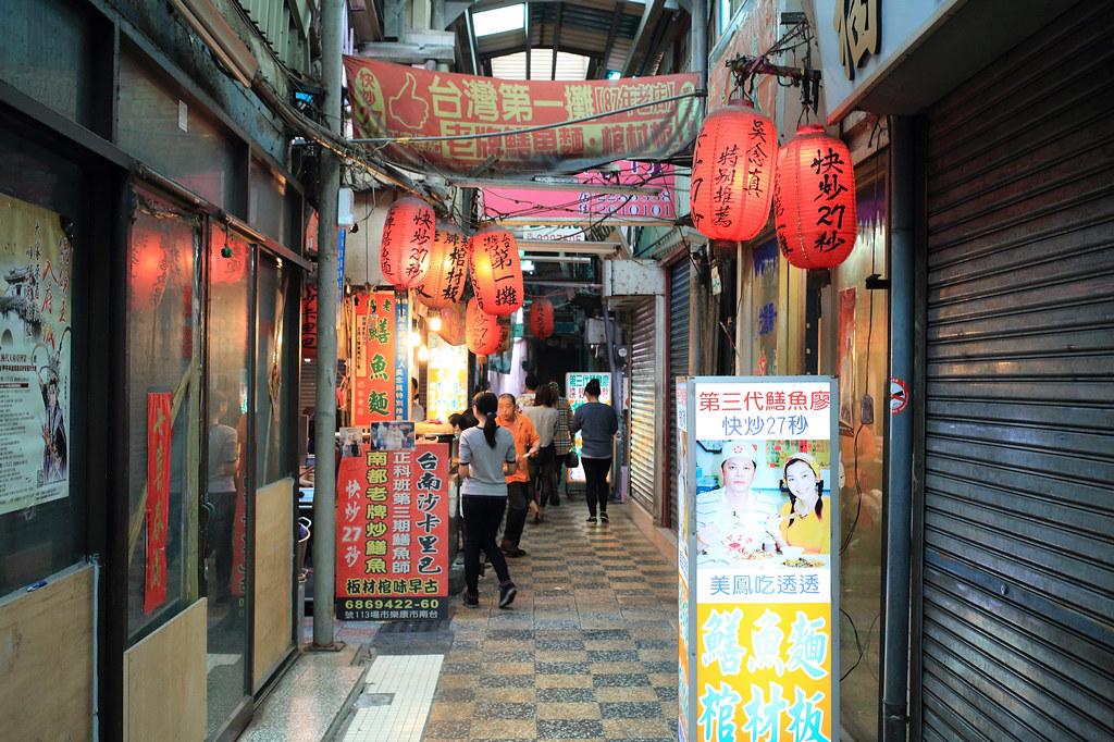 20150222-4台南-老牌鱔魚麵、棺材板 (1)