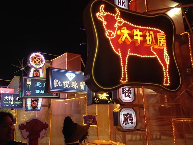 20150305台中燈會 - 61
