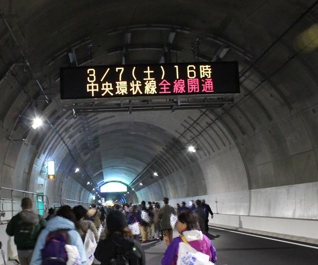 首都高速中央環状線開通3