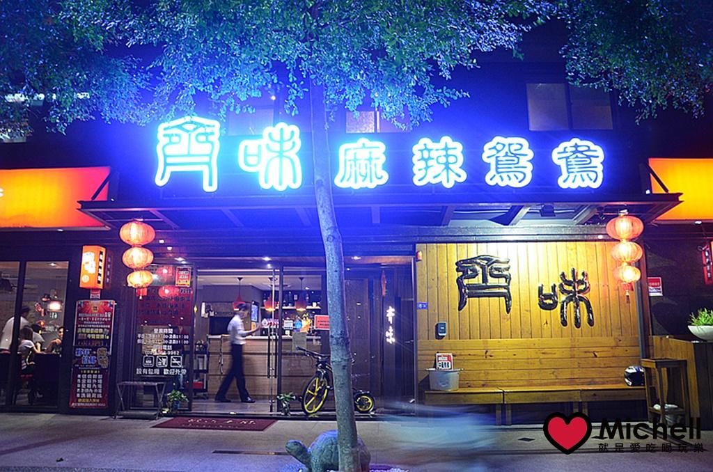 齊味麻辣火鍋三重店