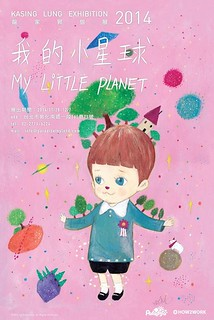 Kasing Lung 龍家昇老師 【My Little Planet / 我的小星球】台北個展